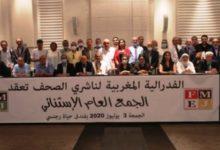Photo of فيدرالية الناشرين تنتخب قيادة جديدة