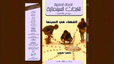 Photo of ثقافة | إصدار العدد العاشر من المجلة المغربية للأبحاث السينمائية