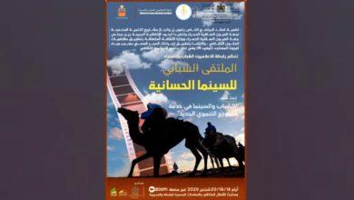 Photo of ثقافة | الملتقى الشبابي للسينما الحسانية
