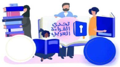 "Photo of ثقافة | دورة ""تحدي القراءة العربي"" تتحدى أيضا ""كورونا"""