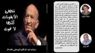 Photo of منوعات | ديوان شعري يحتفي بالمجاهد السي عبد الرحمان اليوسفي