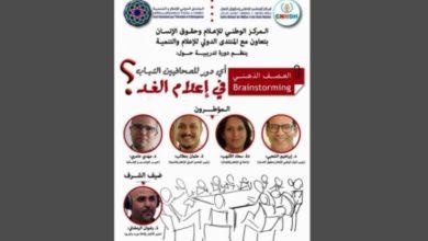 Photo of ثقافة | أي دور للصحافيين الشباب في إعلام الغد؟
