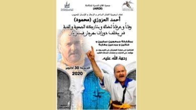 Photo of ثقافة | جمعية إقلاع بني عمار تخلد أربعينية الحكواتي أحمد العزوزي
