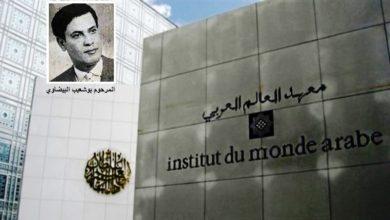 Photo of منوعات | معهد العالم العربي بباريس يحتفي بفن العيطة