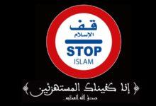 Photo of بين السطور | حين تطالب حرية التعبير المسلمين بالسكوت !