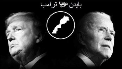 "Photo of بين السطور | المغرب بين نوايا ""بايدن"" وتغريدات ""ترامب"""